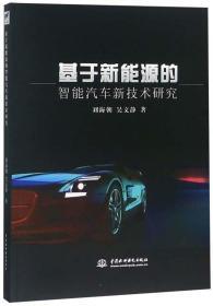 基于新能源的智能汽车新技术研究