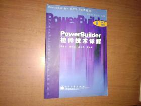 PowerBuilder控件技术详解(有勾画不影响阅读)