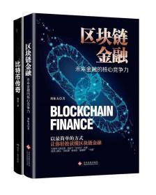 新书--区块链金融·未来金融的核心竞争力