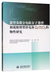 新型负微分电阻分子器件和铌酸锂型铁电体ZnTiO3的物性研究