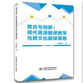 整合与创新:现代英语翻译教学与跨文化翻译策略