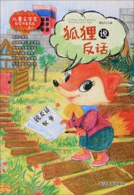 儿童文学奖获奖作家书系:狐狸说反话(四色注音)