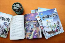 小米多诗词王国漫游记(5册) 卡通漫画 余闲
