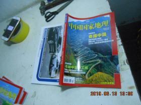中国国家地理2009【12】