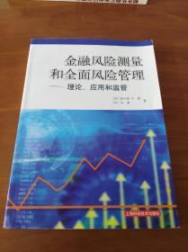 金融风险测量和全面风险管理——理论、应用和监管