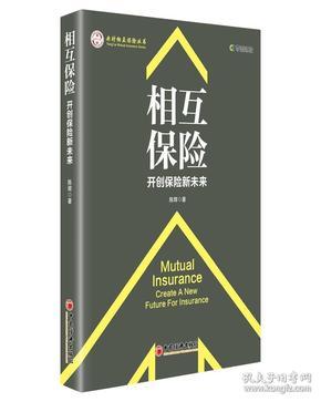 相互保险 开创保险新未来