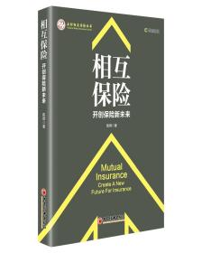 相互保险:开创保险新未来