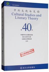 中外文化与文论(第40辑)