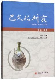 巴文化研究(第3辑)