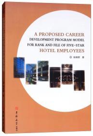 A PROPOSED CAREER  五星级酒店基层员工职业生涯规划模型研究(