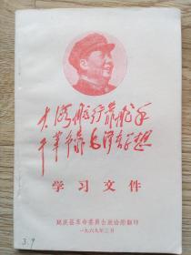 大海航行靠舵手    干革命靠毛泽东思想 (学习文件)
