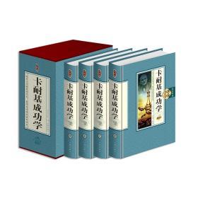 藏书珍藏版:卡耐基成功学/(精装)
