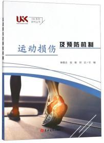运动损伤及预防机制/UKK系列研究丛书
