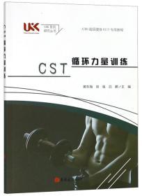 CST循環力量訓練/UKK系列研究叢書