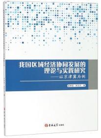 我國區域經濟協同發展的理論與實踐研究——以京津冀為例
