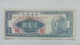 民国;中央银行金圆券10000元;一万元;壹万圆(尾号157)