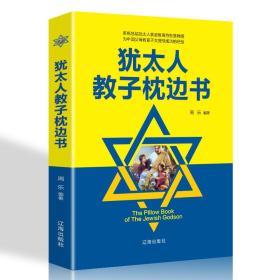 犹太人教子枕边书