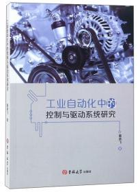 工业自动化中的控制与驱动系统研究