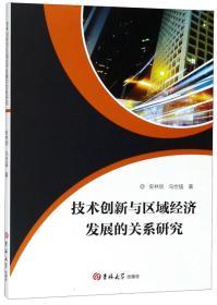 正版ms-9787569231625-技术创新与区域经济发展的关系研究