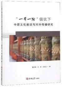 一带一路倡议下中原文化建设与对外传播研究
