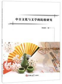 中日文化与文学的比较研究