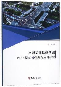 交通基础设施领域PPP模式的发展与应用研究