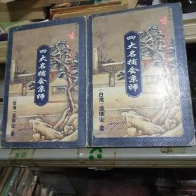 四大名铺会京师 (上下)武侠小说
