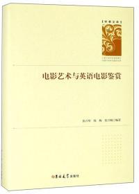学者文库:电影艺术与英语电影鉴赏(精装)