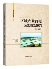 区域农业面源污染防治研究:洪湖市案例