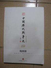 中国历代战争史 地图册 第16册 清(中)