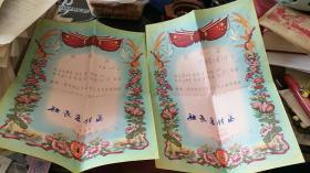 结婚证1965【一对】兖州县城关人民公社【王亚平.朱小玉】