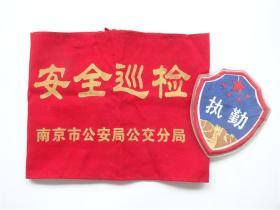 徽章   退役南京市公交分局    安全巡检 袖章`臂章    共2件合售    实物完整