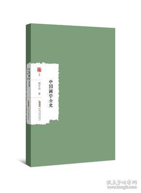中国画学全史(实开画学通史之先河)