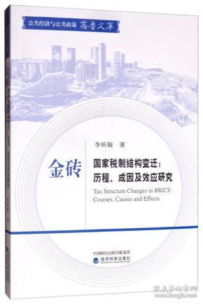 金砖:国家税制结构变迁:历程,成因及效应研究