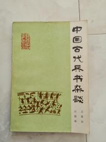 作者签赠本《中国古代兵书杂谈》1983年一版一印。
