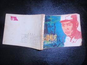 针锋相对 连环画 天津人民美术出版社,缺本! C1