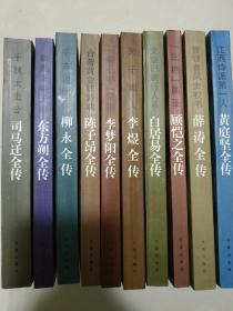 中国历代才子丛书 第二辑 10册全