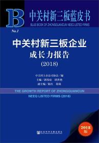 中关村新三板企业成长力报告(2018)