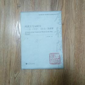 两汉方言词研究--以《方言》《说文》为基础