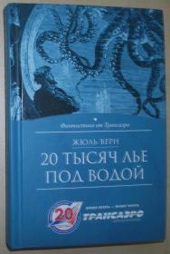 俄语原版小说名著 Двадцать тысяч льё под водой / Жюль Верн Jules Verne