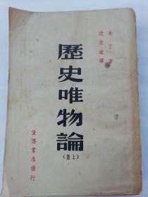 历史唯物论 上册 (米丁)