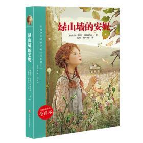 红发安妮系列--绿山墙的安妮