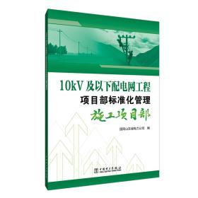 10kV及以下配电网工程项目部标准化管理施工项目