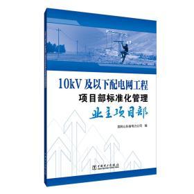10kV及以下配电网工程项目部标准化管理
