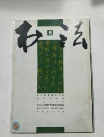 书法月刊2009.5