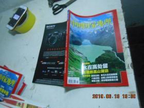 中国国家地理2009【11】