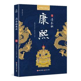 国学经典文库中华帝王传奇清圣祖康熙