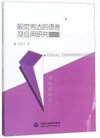 视觉传达的语言及应用研究