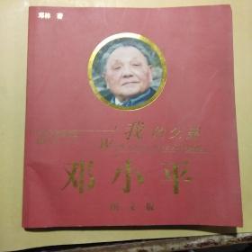 我的父亲邓小平(下卷 )(图文版)