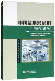 中国草地害鼠的生物学研究